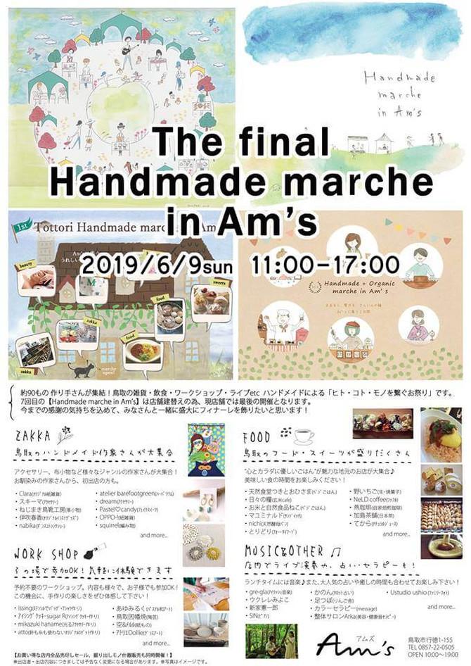 The final Handmade marche in Am's 参加のお知らせ