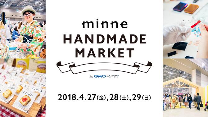 minne HANDMADE MARKET2018