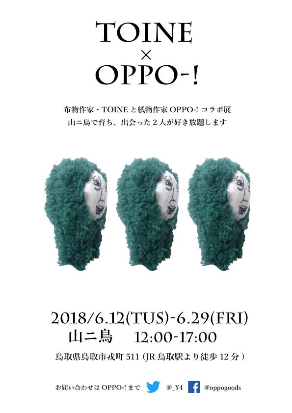 TOINE×OPPO-!コラボ展開催