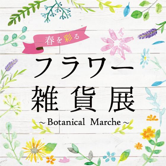 春を彩るフラワー雑貨展~Botanical Marche~(参加のお知らせ)