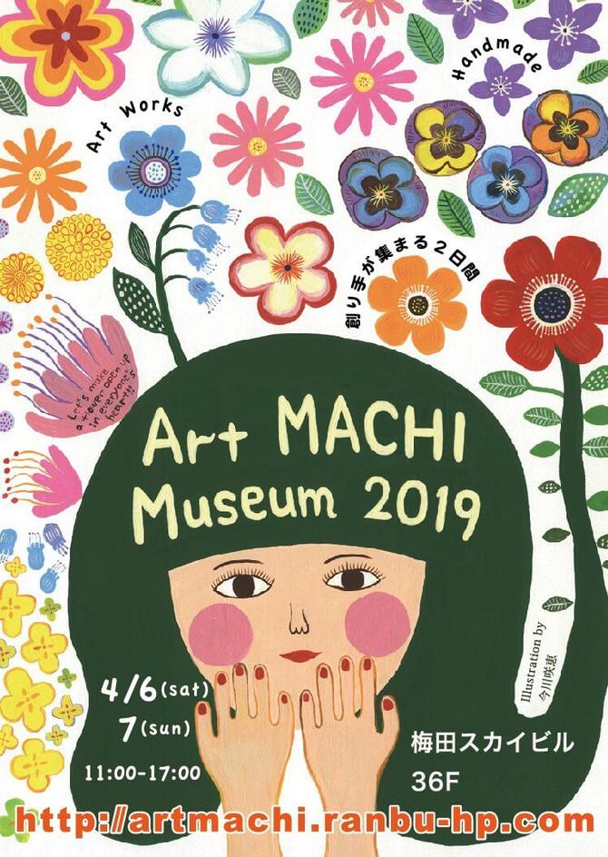ArtMACHIMuseum2019 参加のお知らせ