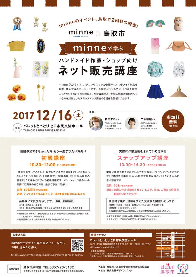 鳥取市にて第2回minne講座