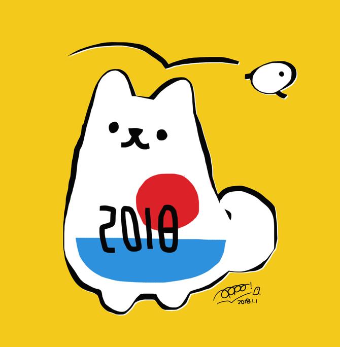 2018 新春万福