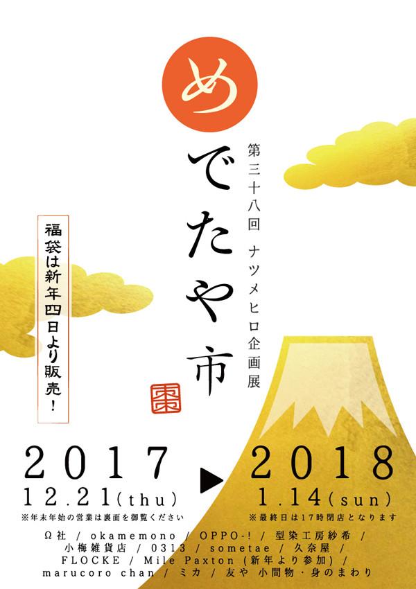【委託参加】ナツメヒロ第38回企画展【めでたや市2018】