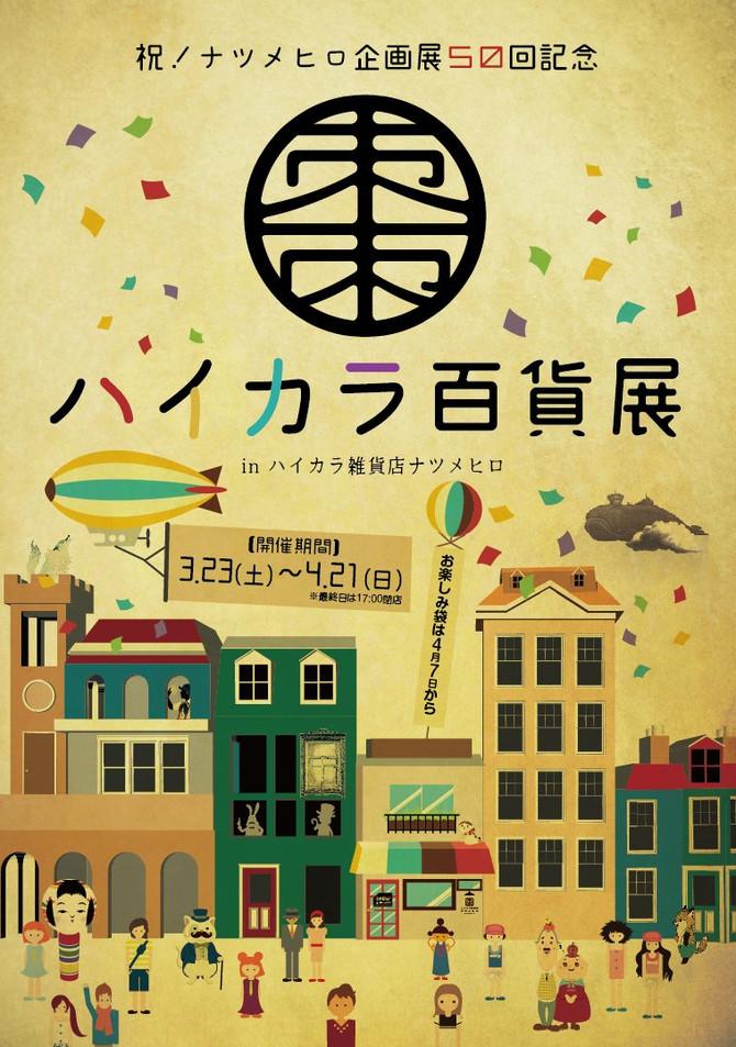 ナツメヒロ企画展第50回記念企画 「ハイカラ百貨展2」参加のお知らせ
