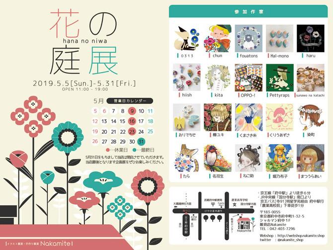 雑貨店Nakamite「花の庭展」参加のお知らせ