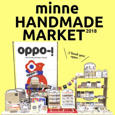 【御礼】minneのハンドメイドマーケット2018