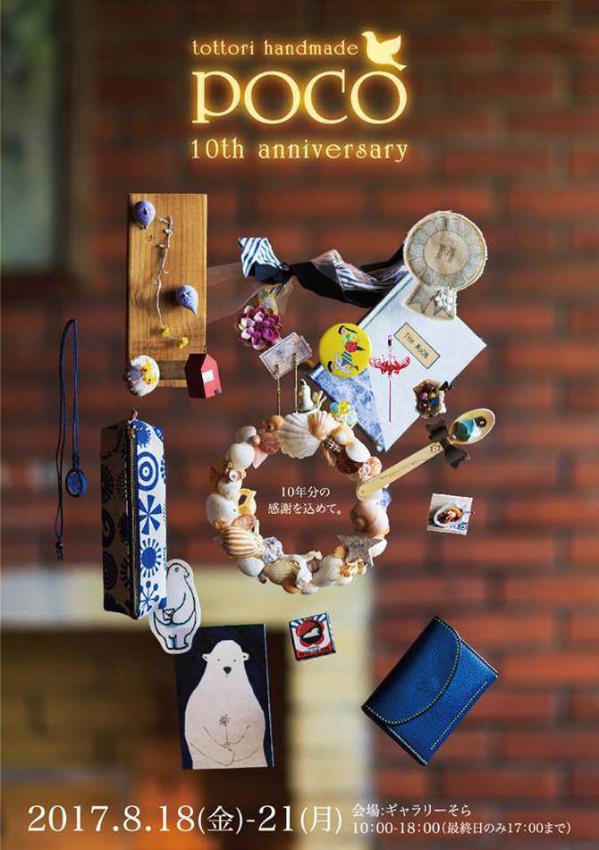 tottori handmade POCO 10thに参加致します