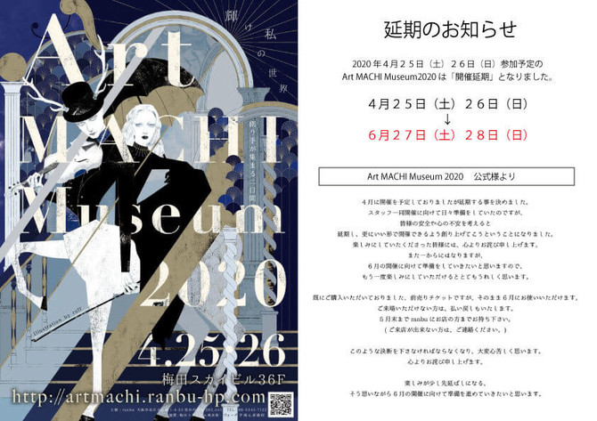Art MACHI Museum2020 延期のお知らせ