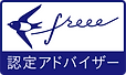 freee_advisor_logo_A_0.png