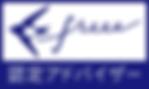 freee_advisor_logo_A_0.png
