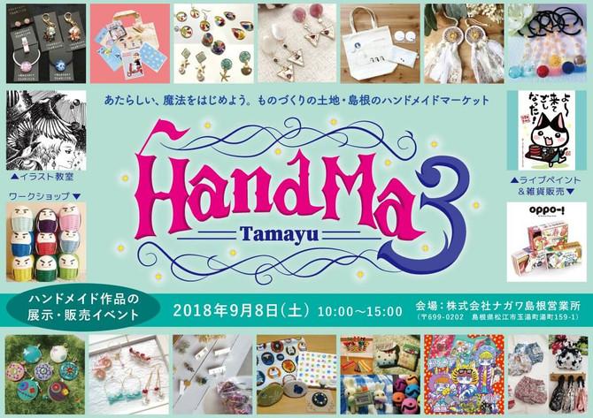 HandMa3  参加のお知らせ