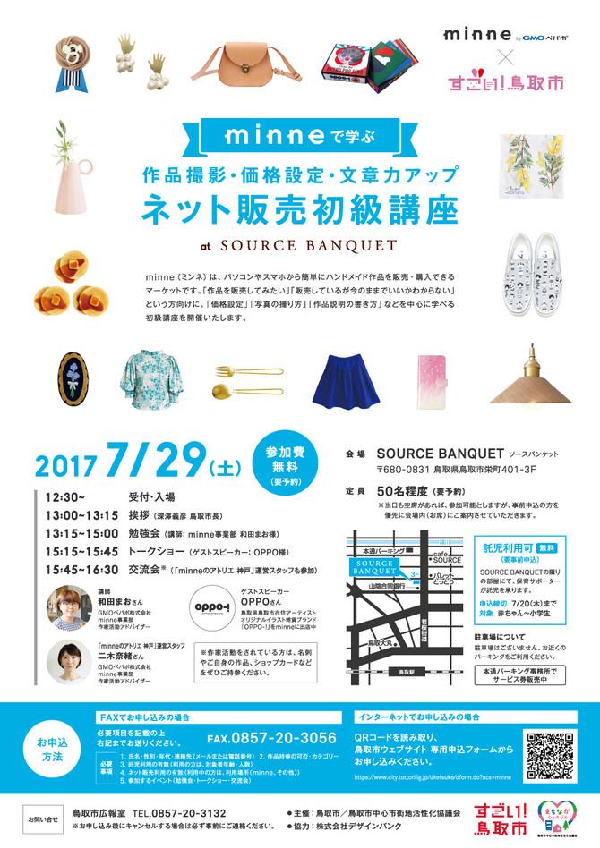 「minneで学ぶ ネット販売初級講座」 鳥取市にて開催