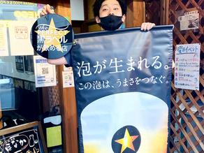 サッポロビールより生ビール認定点へ!!