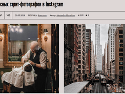 Feature in 7 Street Photographers from Around the World article