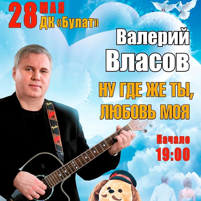 Концерт в Златоусте