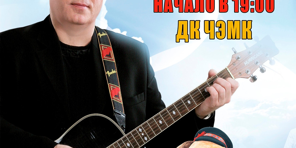 Концерт в Челябинске