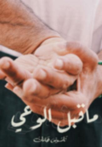 Ma-Qabal-Al-Waai-Album-cover.jpg