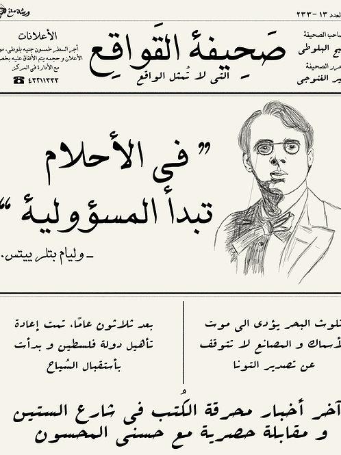 جريدة القواقع