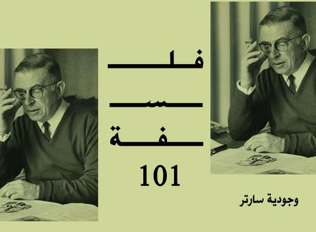 وجودية سارتر