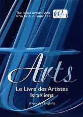 Israeli artists book