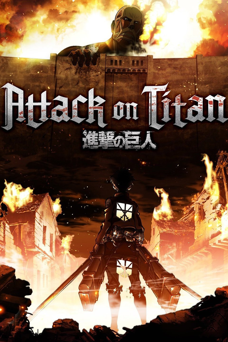 Attack on Titan poster not available
