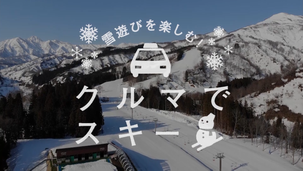 雪遊びを楽しむ!クルマでスキー
