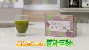 黒酢の入った青汁三昧*