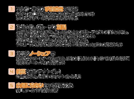 2008musicfes_安心テキスト.png
