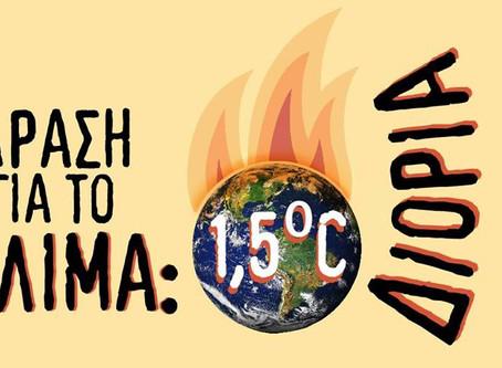 Δράση για το κλίμα - έχουμε 1,5°C διορία!