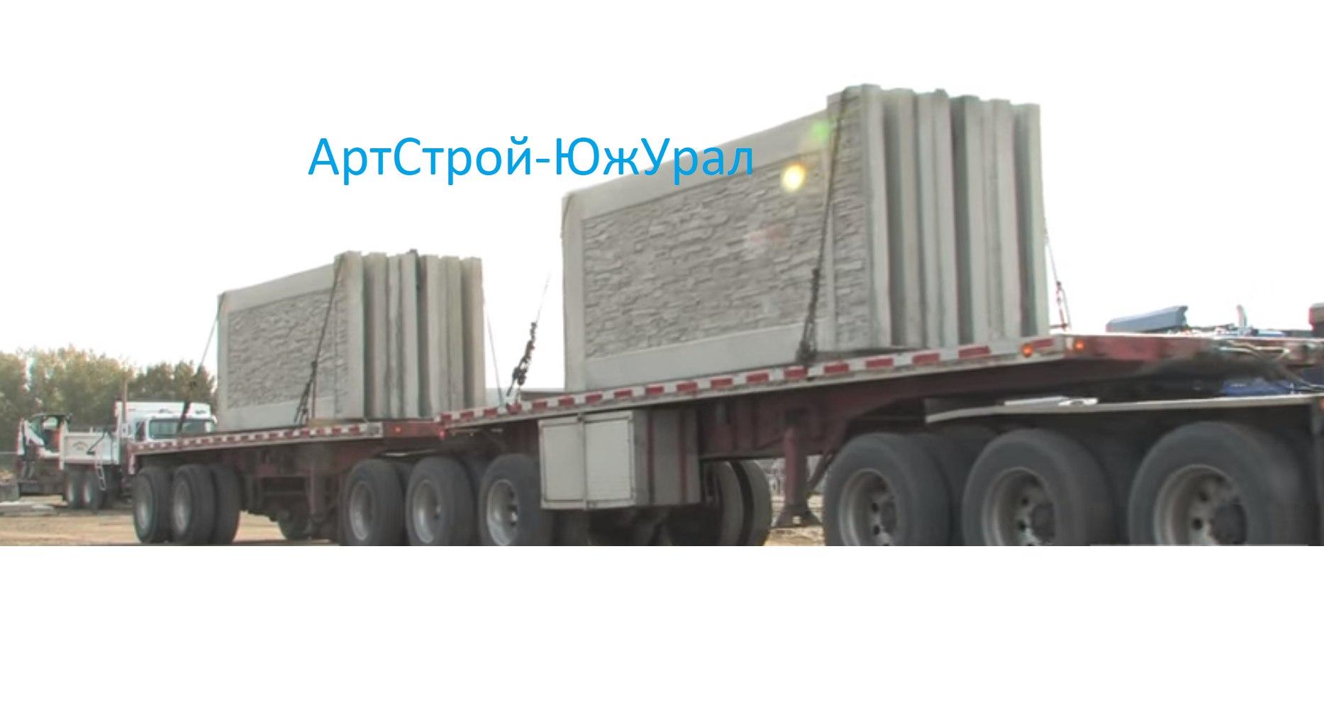 Заказать бетонный забор Челябинск