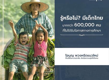รู้หรือไม่? มีเด็กไทย มากกว่า 600,000 คน ที่ไม่ได้รับโอกาสทางการศึกษา