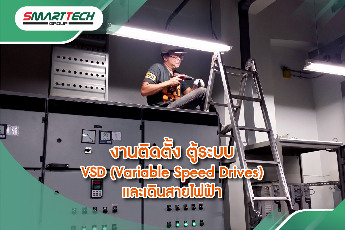 CT_SmartTech_งานติดตั้ง ตู้ระบบ VSD_ .jp