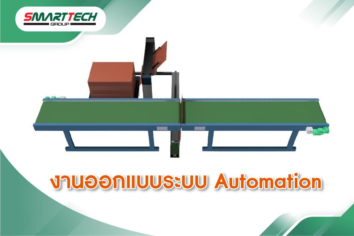 CT_SmartTech_งานออกแบบระบบ Automation_ .