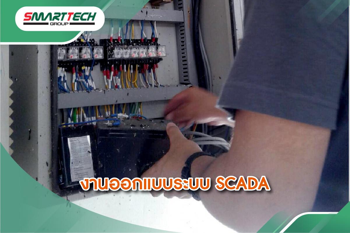 CT_SmartTech_งานออกแบบระบบ SCADA_ .jpg