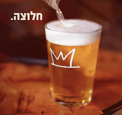 חצי ארגז - בירה מלכה