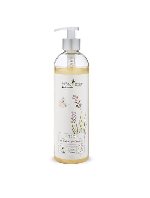 סבון נוזלי בריח לבנדר  - טבע הגליל