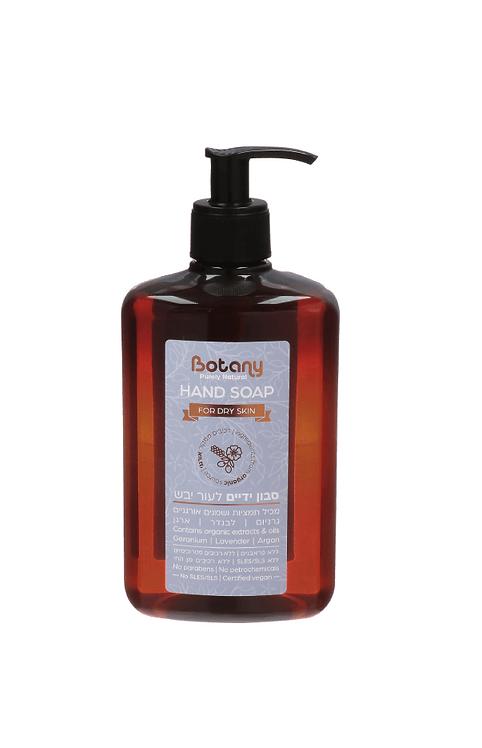 BOTANY - סבון ידיים גרניום לבנדר וארגן -  לעור יבש