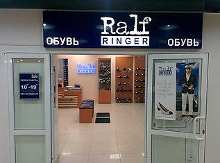 ralf ringer ральф рингер обувь купить магазин