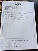 富士市の整体院快復堂IGOCOCHIの評判口コミ