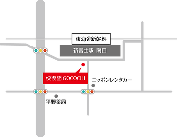 富士市整体院快復堂IGOCOCHIの地図