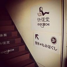 富士市整体院快復堂IGOCOCHI
