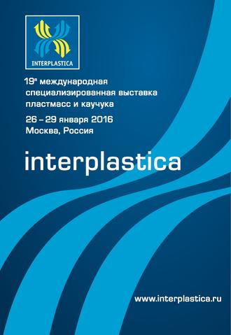 Интерпластика 2016