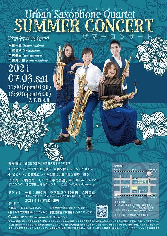 20210703国立サマーコンサート.jpg