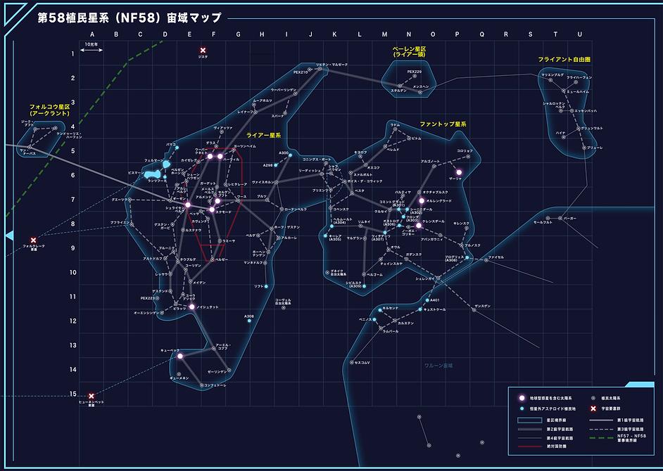 NF58_宙域マップ.png