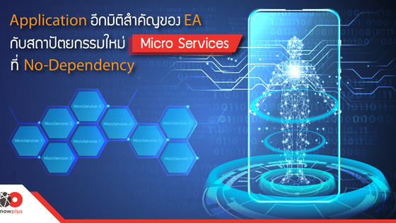 Enterprise Architecture: EA4