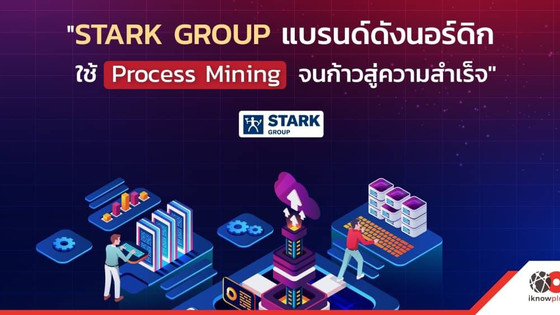 ถอดบทเรียน Stark Group แบรนด์ดังนอร์ดิก ใช้ Process Mining จนก้าวสู่ความสำเร็จ