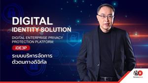 iknowplus เปิดตัว iDE3P ระบบบริหารจัดการตัวตนทางดิจิทัล (Digital Identity Solution) รองรับพรบ.ใหม่