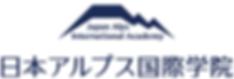 日本アルプス国際学院_LOGO.png