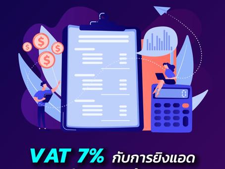 VAT 7% กับการยิงแอด ใครได้รับผลกระทบบ้าง มาดูในบทความนี้กัน